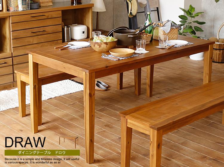 ダイニングテーブル DRAW(ドロウ)