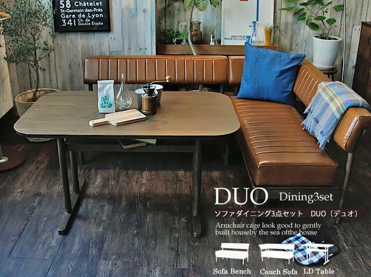 ソファダイニング3点セット DUO(デュオ)