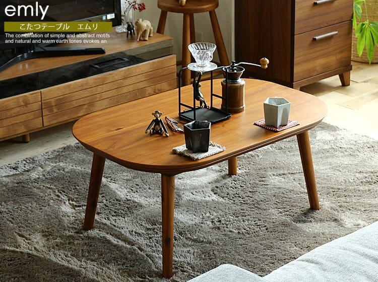 こたつテーブル emly(エムリ) 楕円形 90cm
