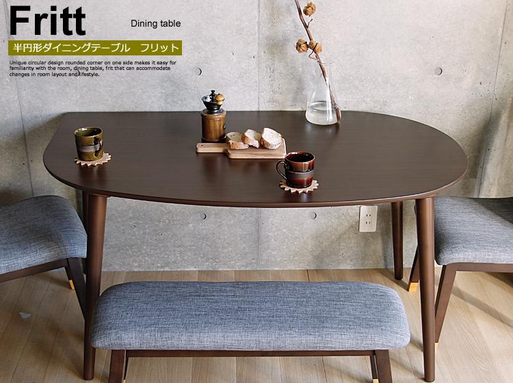 半円形ダイニングテーブル Fritt(フリット)ブラウンタイプ