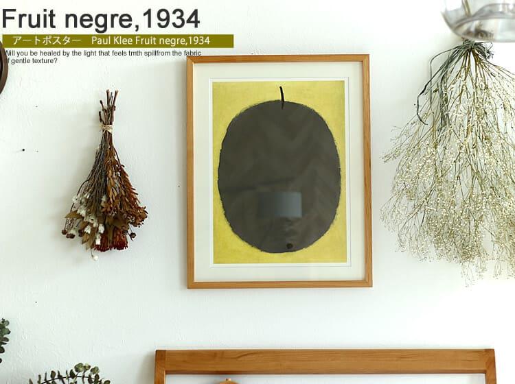 アートポスター Paul Klee (パウル・クレー) Fruit negre,1934