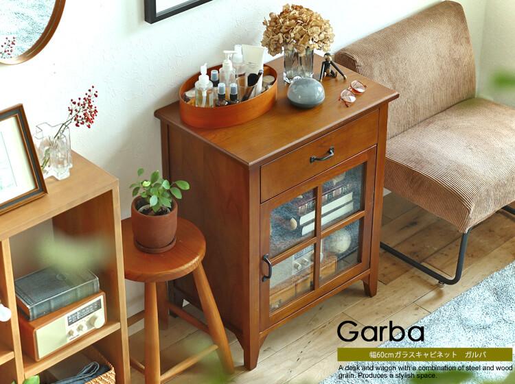 幅60cmガラスキャビネット Garba(ガルバ)