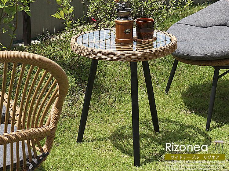円形サイドテーブル Rizonea(リゾネア)