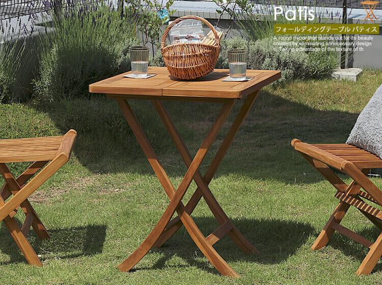 折りたたみガーデンテーブル Patis(パティス)