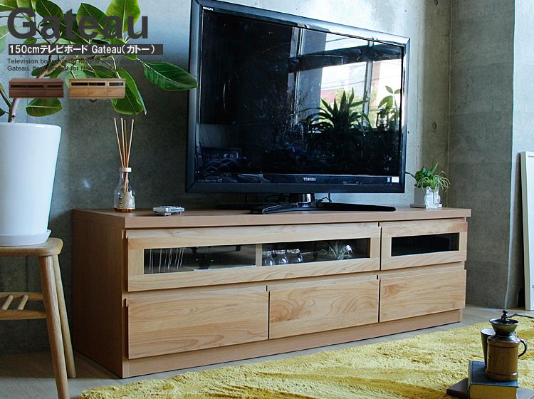 国産 150cmテレビボード Gateau(ガトー)
