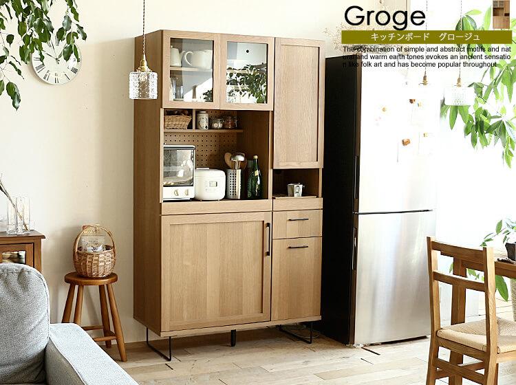国産 キッチンボード幅105cm Groge(グロージュ)