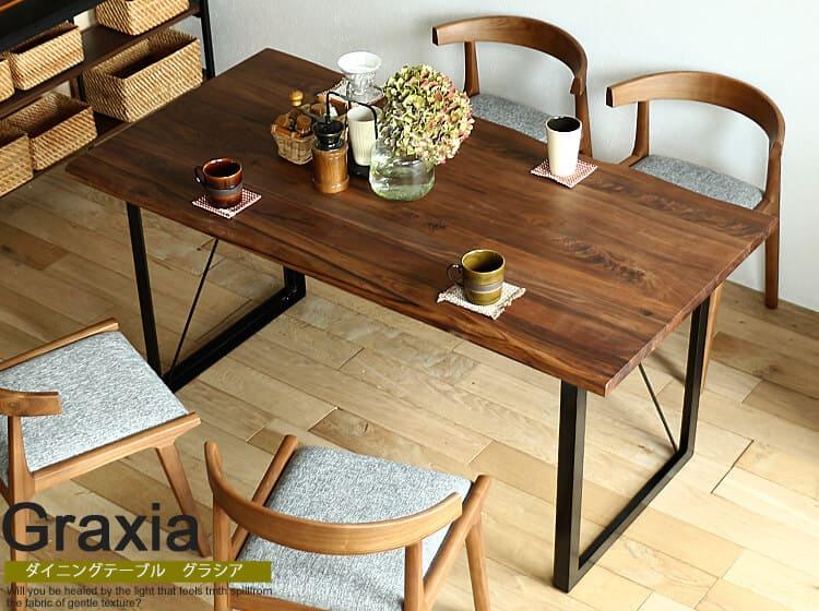 ダイニングテーブル Graxia(グラシア) ウォールナットタイプ