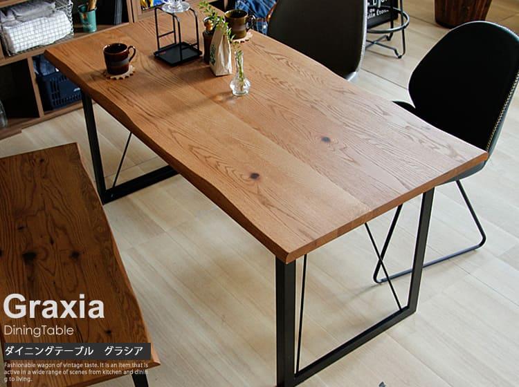 幅150cm ダイニングテーブル Grazia(グラシア)