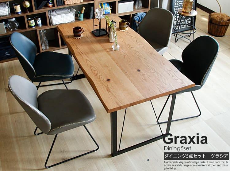 ダイニングテーブル5点セット Graxia(グラシア)