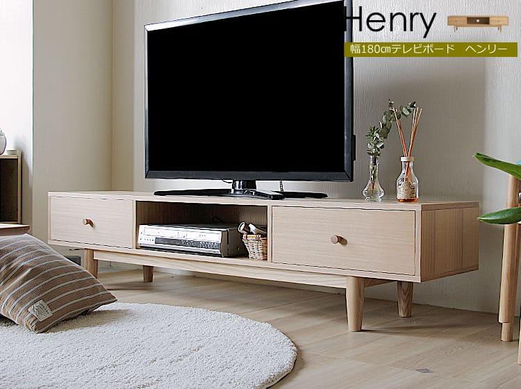 テレビボード Henry(ヘンリー)180cmタイプ