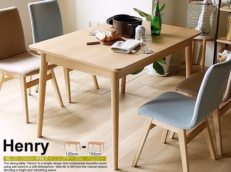 伸縮式ダイニングテーブル Henry(ヘンリー)
