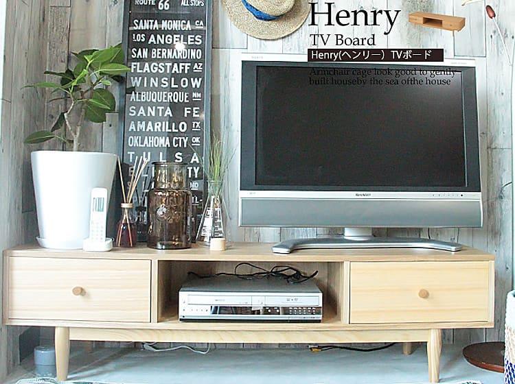TVボード Henry(ヘンリー)