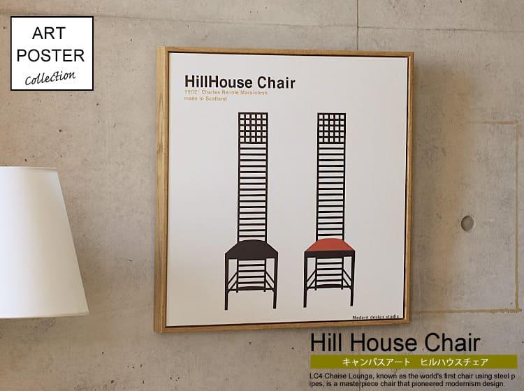キャンパスアート Hill House Chair(ヒルハウスチェア)
