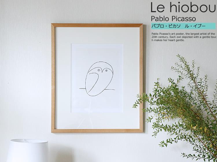 アートポスター Pablo Picasso Le hiobou(パブロ ピカソ ル・イブー)
