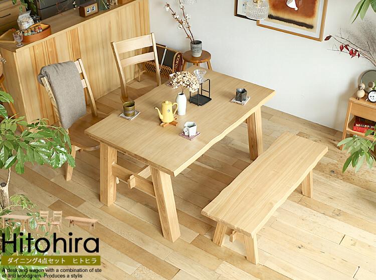 ダイニング4点セット Hitohira(ヒトヒラ)