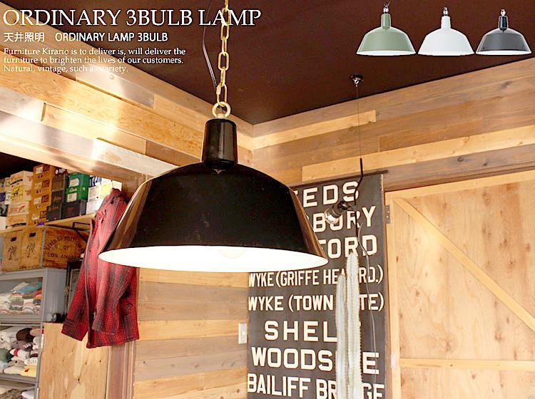 天井照明 ORDINARY LAMP 3BULB グレー/ブラック