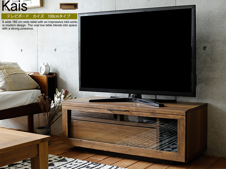テレビボード Kais(カイズ) 100cmタイプ