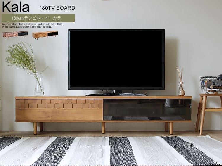 テレビボード Kala(カラ)180cmタイプ
