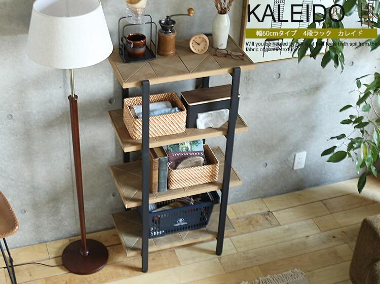4段ラック KALEIDO(カレイド) 幅60cmタイプ