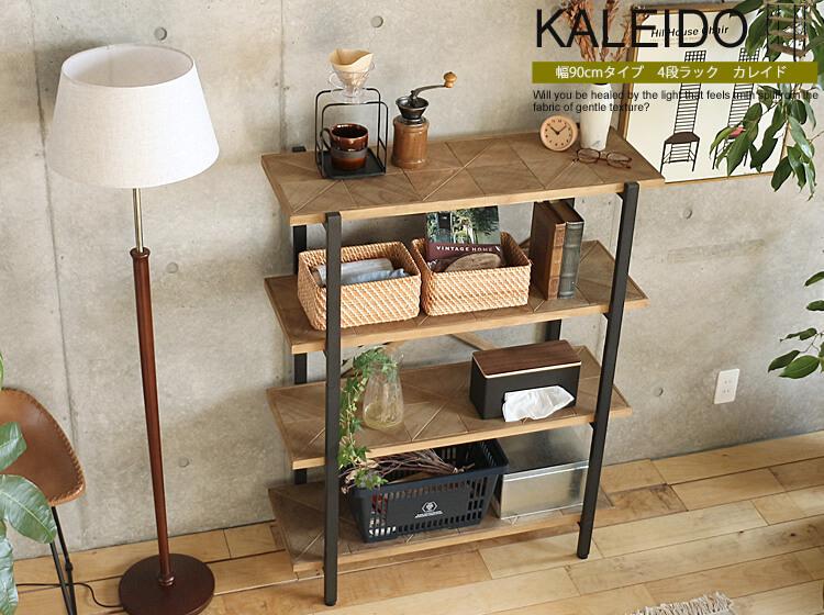 4段ラック KALEIDO(カレイド) 幅90cmタイプ