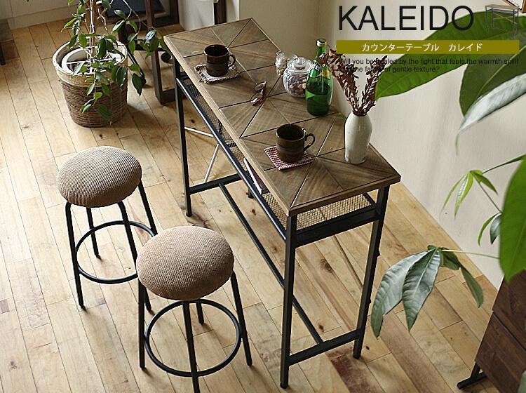 カウンターテーブル KALEIDO(カレイド)