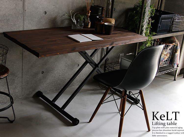 リフティングテーブル KeLT(ケルト)