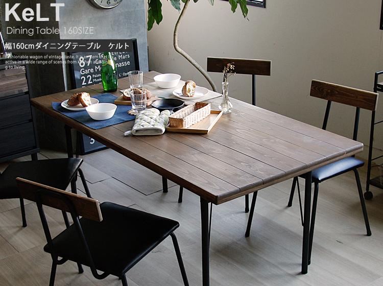 別注プロダクト|ダイニングテーブル KeLT(ケルト) 幅160cmタイプ