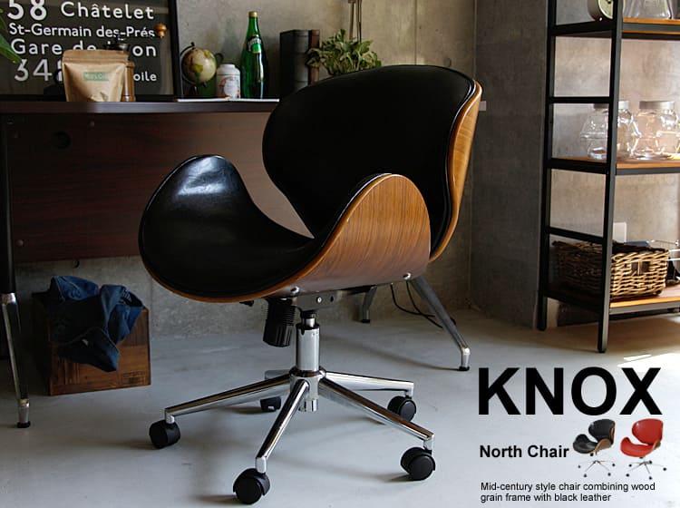 ノースチェア KNOX