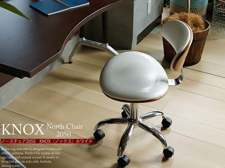 ノースチェア2050 KNOX(ノックス)