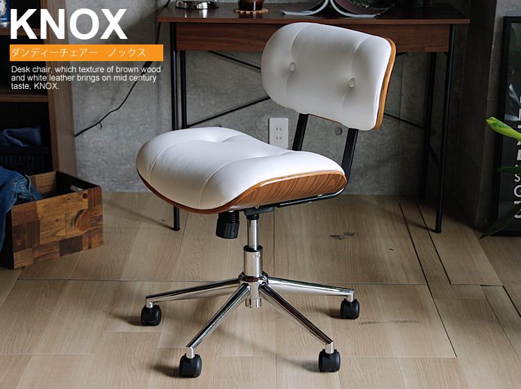 ダンディーチェア KNOX(ノックス)ホワイトカラー