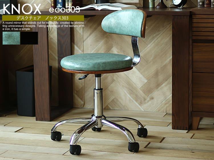 デスクチェア KNOX(ノックス)303