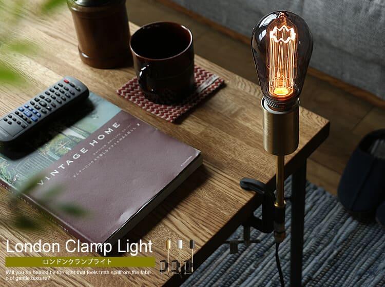 LONDON CLAMP LIGHT(ロンドンクランプライト)