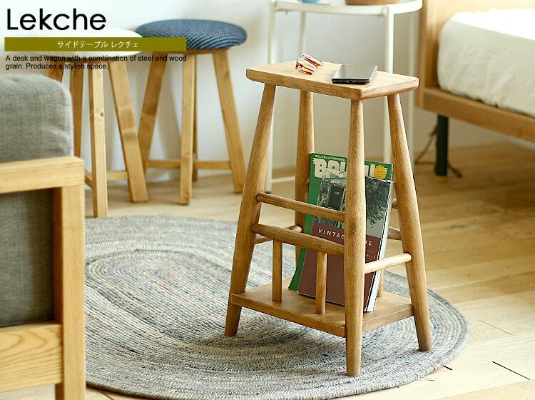 サイドテーブル Lekche(レクチェ)