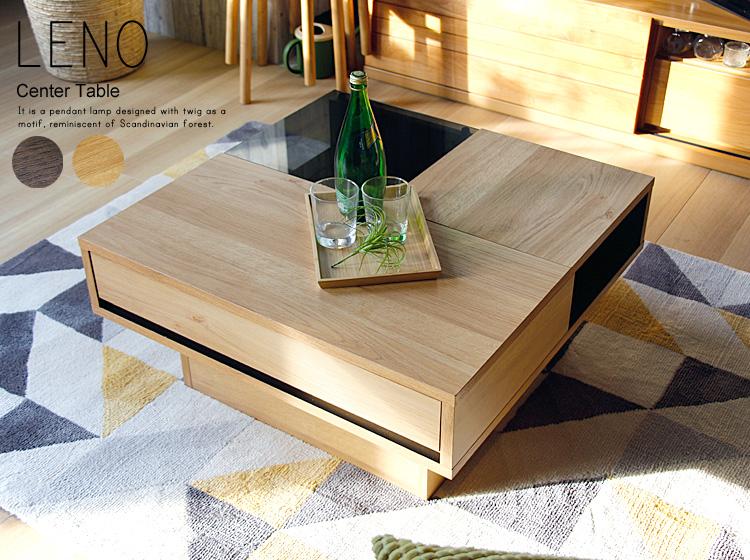 国産 センターテーブル LENO(レノ)