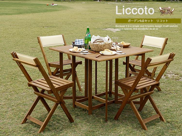 ガーデン5点セット Liccoto(リコット)