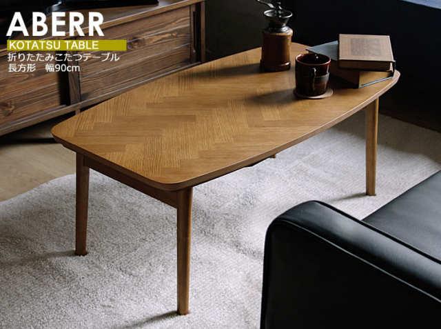 折りたたみこたつテーブル ABERR(アベール) 長方形 90cm