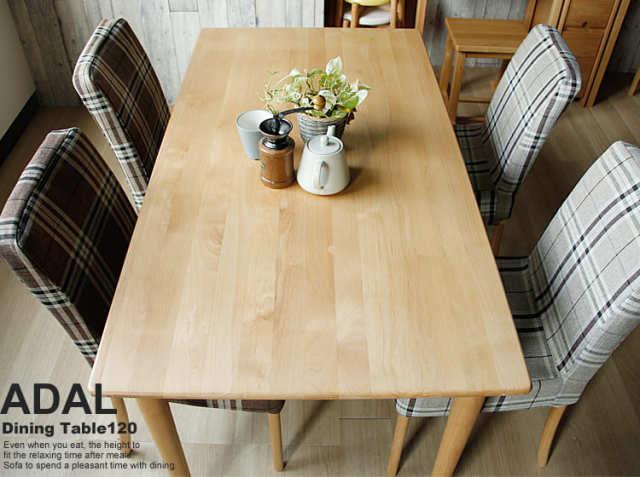 ダイニングテーブル幅120cm ADAL(アダル)