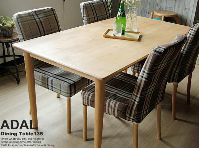 ダイニングテーブル幅135cm ADAL(アダル)