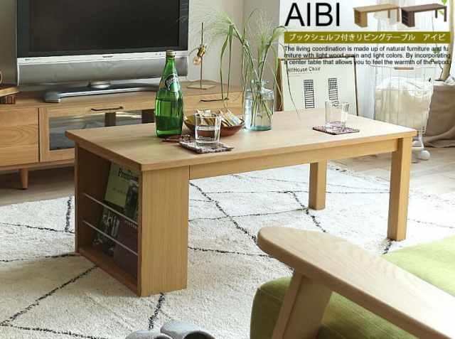 ブックシェルフ付きリビングテーブル AIBI(アイビ)