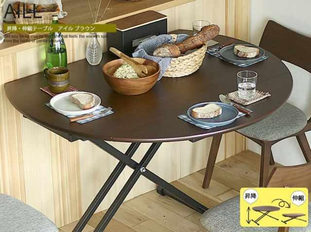 昇降・伸縮テーブル AILL(アイル) ブラウン