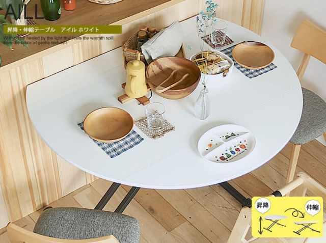 昇降・伸縮テーブル AILL(アイル) ホワイト