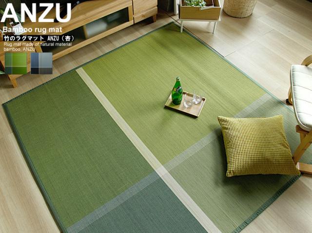 ラグマット ANZU(杏) Bamboo