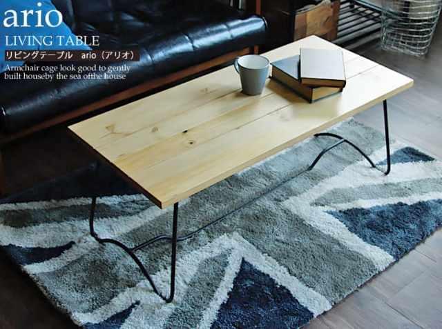 リビングテーブル ario(アリオ)