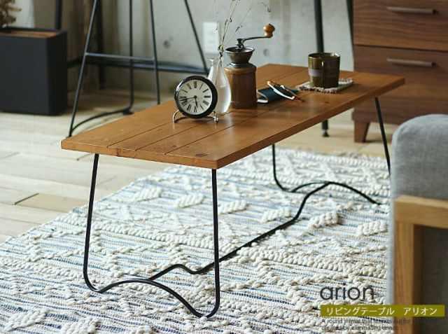リビングテーブル arion(アリオン)