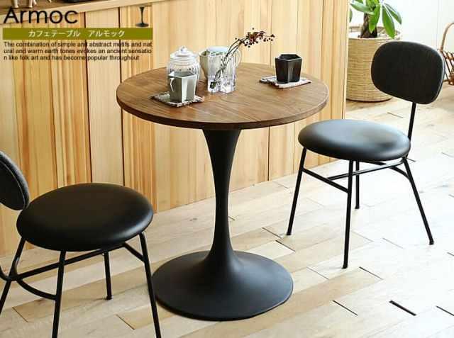 カフェテーブル Armoc(アルモック)