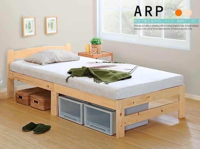 布団で使えるすのこベッド ARP(アープ)