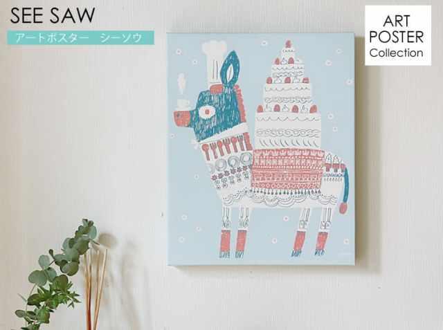 アートポスター see saw(シーソウ)