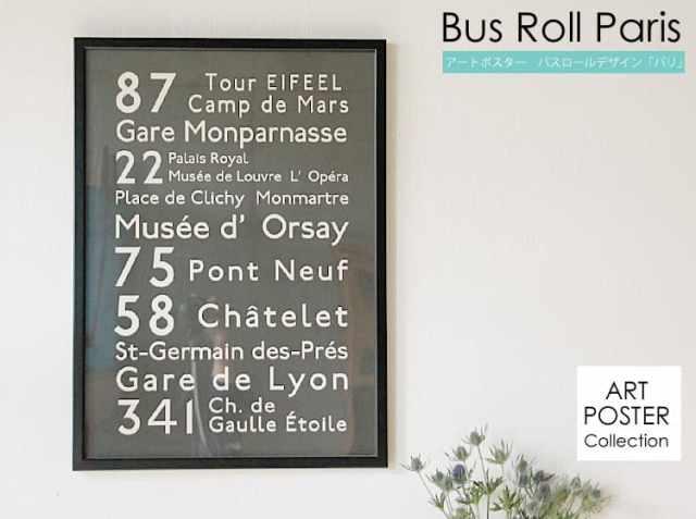 アートポスター バスロールデザイン「パリ」