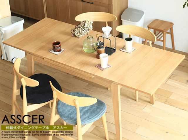 伸縮式ダイニングテーブル ASSCER(アスカー)