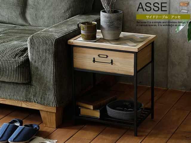引出し付きサイドテーブル ASSE(アッセ)